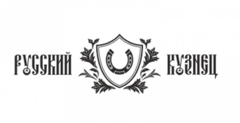 Русский Кузнец