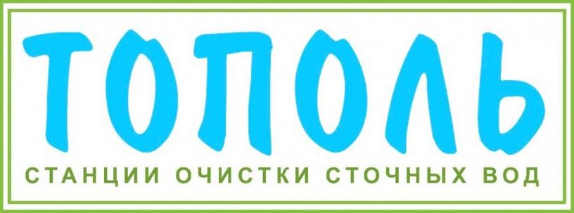 ООО Тополь