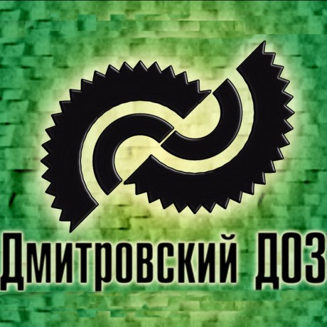 Дмитровский ДОЗ