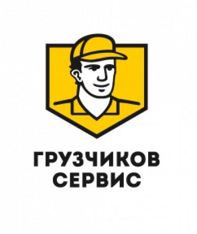 """ООО """"Грузчиков Сервис"""""""