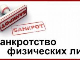 Банкротство безпосредников.