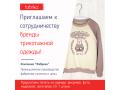 pecat-na-odezde-dlya-brendov-small-0