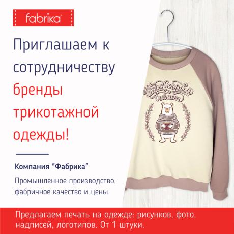 pecat-na-odezde-dlya-brendov-big-0
