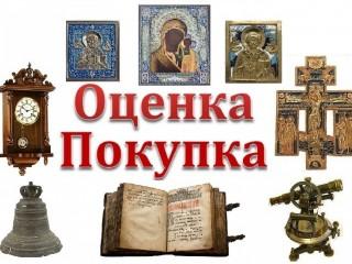Покупка и оценка антиквариата, старинных икон.