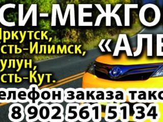 """Междугороднее такси """"АЛЕКС"""" по Иркутской области 8 964-656-75-96"""