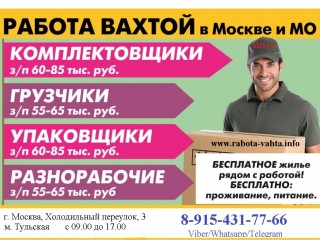 Упаковщик продукции (вахта)