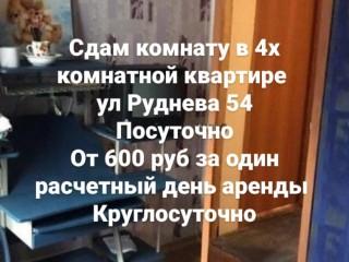 Сдам комгату в 4х комн кв на ул Руднева 54  Хабаррвск