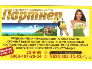 Услуги по продаже недвижимости в г. Шарыпово
