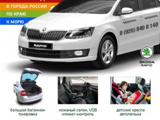 Междугороднее такси цена из Краснодара трансфер