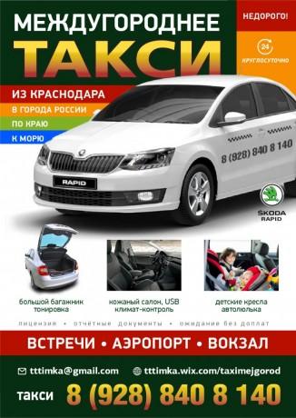 mezdugorodnee-taksi-cena-iz-krasnodara-transfer-big-0