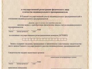 Регистрация индивидуального предпринимателя (ИП)