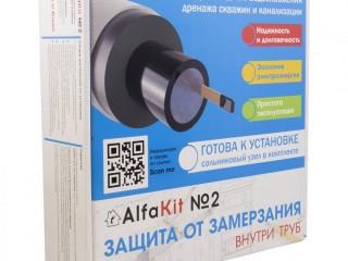 Комплект саморегулирующегося кабеля AlfaKit №2 16-2-3