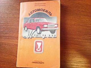 """Книга - """"Автомобиль «Жигули» ВАЗ-2101-2107""""."""