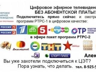 Подключу цифровое эфирное телевидение без АБОНЕНТСКОЙ платы