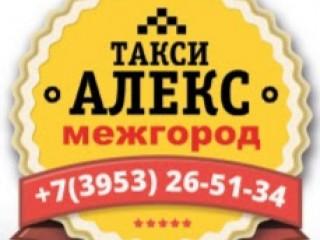 """Междугороднее такси """"АЛЕКС"""" Братск – Иркутск, Усть-Илимск, Усть-Кут 8 964-656-75-96"""
