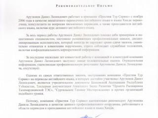 Английские = хинди = русские переводы коммерческой и прочей документации.