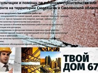 Консультации и помощь по вопросам строительства или ремонта на территории Смоленска и Смоленской области.