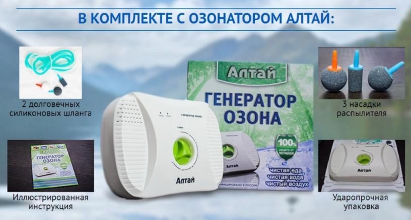 ozonator-ionizator-altai-dlya-vody-i-vozduxa-ot-proizvoditelya-s-dostavkoi-big-0