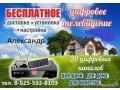 podklyucu-cifrovoe-efirnoe-televidenie-bez-abonenntskoi-platy-v-serpuxove-small-0