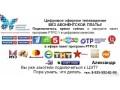 podklyucu-cifrovoe-efirnoe-televidenie-bez-abonenntskoi-platy-v-serpuxove-small-1