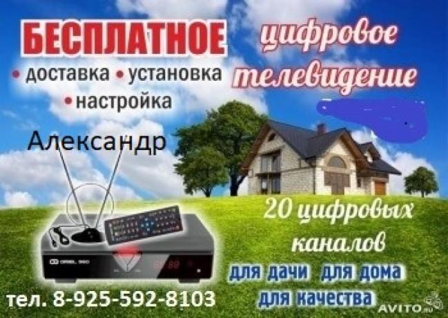 podklyucu-cifrovoe-efirnoe-televidenie-bez-abonenntskoi-platy-v-serpuxove-big-0