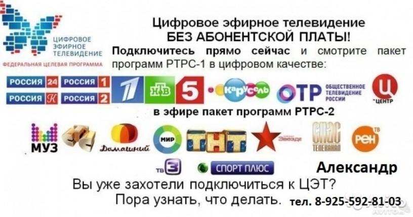 podklyucu-cifrovoe-efirnoe-televidenie-bez-abonenntskoi-platy-v-serpuxove-big-1