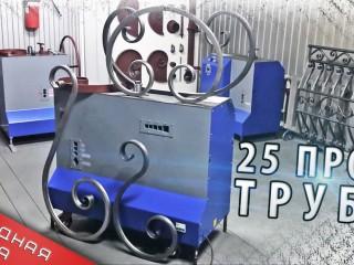 Станки ПРОФИ-3 для «художественной ковки». Изгибает в завиток, ПТ 25х25 мм., без складок и гофр.