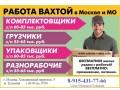 upakovshhik-produkcii-vaxtovyi-metod-small-0
