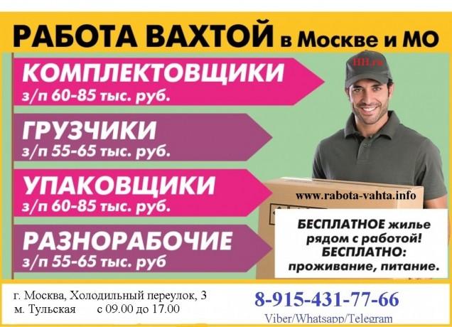 upakovshhik-produkcii-vaxtovyi-metod-big-0